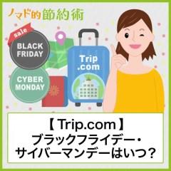 【2020年版】Trip.comのブラックフライデーはいつ?サイバーマンデーは?日程等のまとめ
