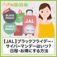 【JAL】ブラックフライデー・サイバーマンデーはいつ?日程・お得にする方法
