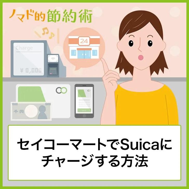 セイコーマートでSuicaにチャージする方法