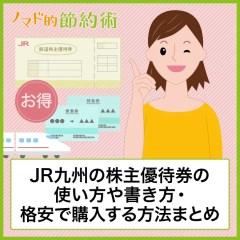 JR九州株主優待券の使い方・書き方・格安で購入する方法まとめ