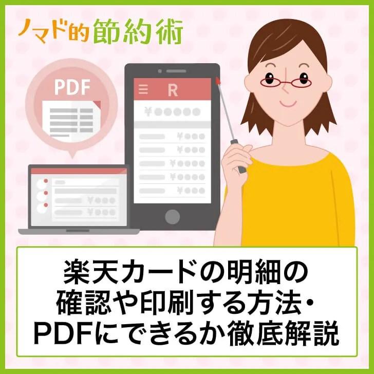 楽天カードの明細の確認や印刷する方法・PDFにできるか徹底解説