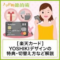 楽天カードのYOSHIKIデザインの特典・切り替え方など解説