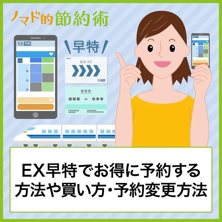 EX早特でお得に予約する方法や買い方・予約変更方法