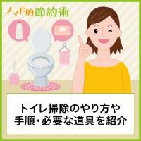 トイレ掃除のやり方や手順・必要な道具を紹介
