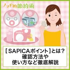 SAPICA(サピカ)ポイントとは?サピカポイントの確認方法や使い方など徹底解説