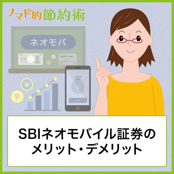 SBIネオモバイル証券のメリット・デメリット