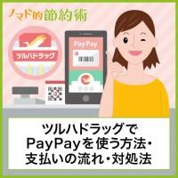 ツルハドラッグでPayPayを使う方法・支払いの流れ・対処法
