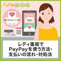レディ薬局でPayPayを使う方法・支払いの流れ・対処法