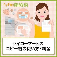 セイコーマートのコピー機の使い方・料金・コピーのやり方と用紙持ち込みについて解説