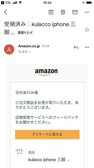 アマゾンからのメール03