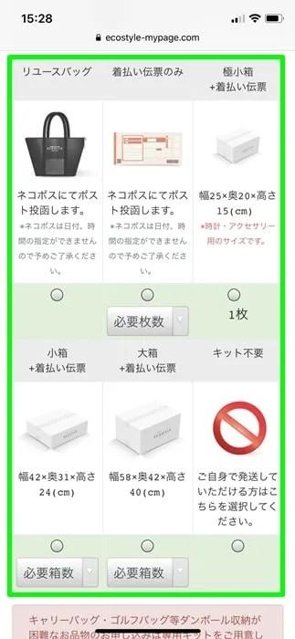 【エコスタイル】宅配キットを選ぶ