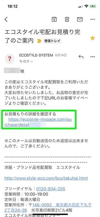 【エコスタイル】査定完了メール
