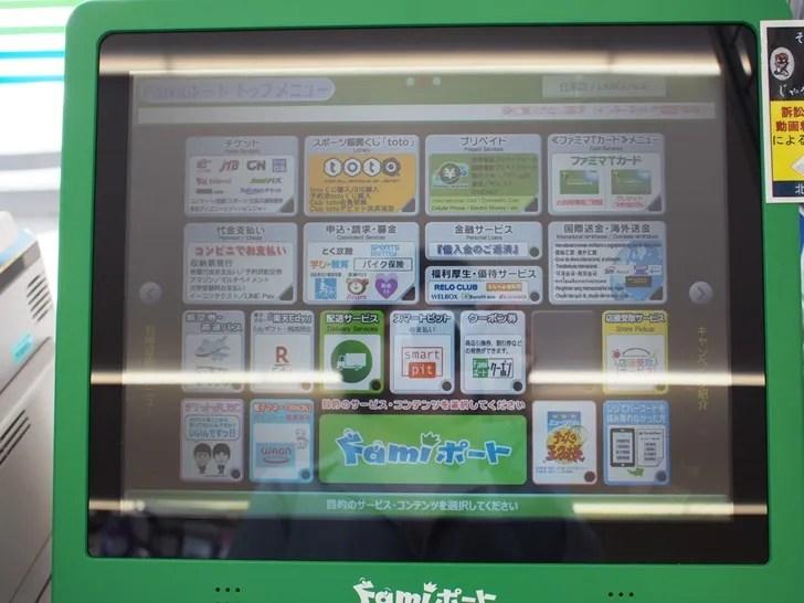 ファミポート 01
