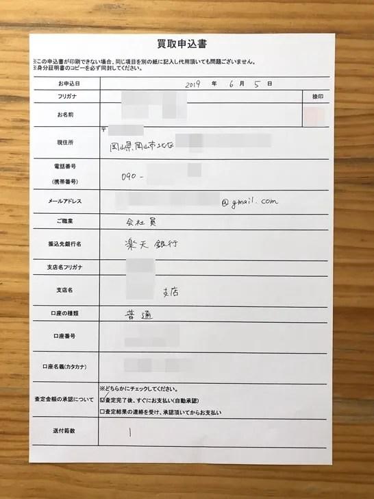 【フィギュア買取アローズ】宅配買取申込書