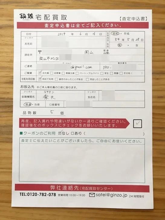 【銀蔵】宅配買取査定申込書