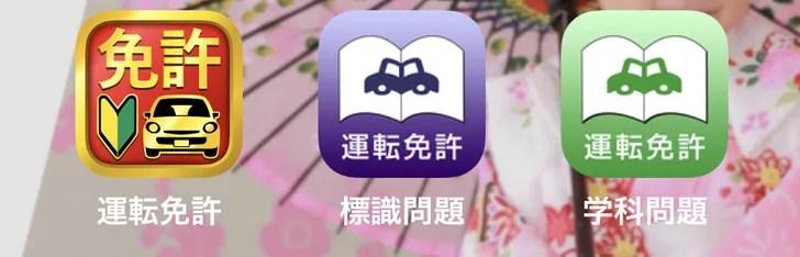 免許問題のアプリ