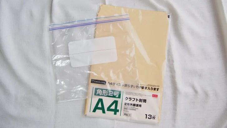 ゆうゆうメルカリ便のゆうパケットのサイズと梱包方法(梱包に使う封筒と袋)