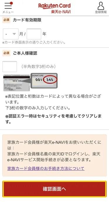楽天e-NAVIへのカード追加登録 カード追加