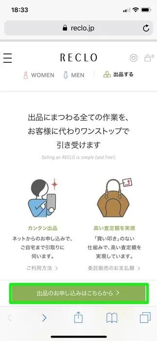 【RECLO(リクロ)】出品のお申し込みはこちら