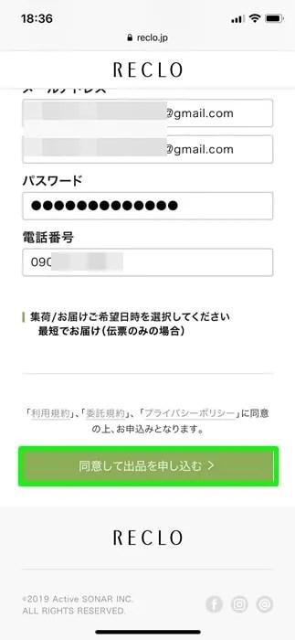 【RECLO(リクロ)】同意して出品を申し込む