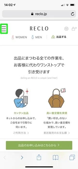 【RECLO(リクロ)】メニュー