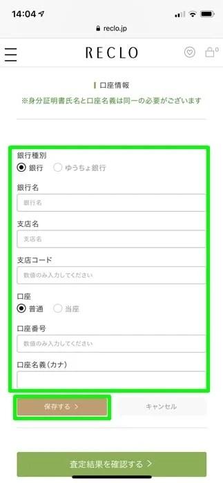 【RECLO(リクロ)】新しい口座を登録する
