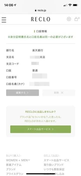 【RECLO(リクロ)】新しい口座の登録完了
