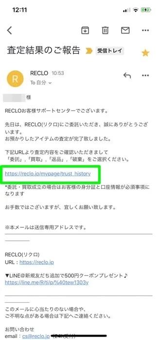 【RECLO(リクロ)】査定結果メールのURL