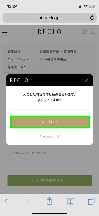 【RECLO(リクロ)】申し込む