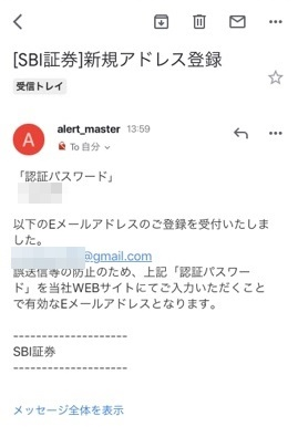 SBI証券 返信Eメール