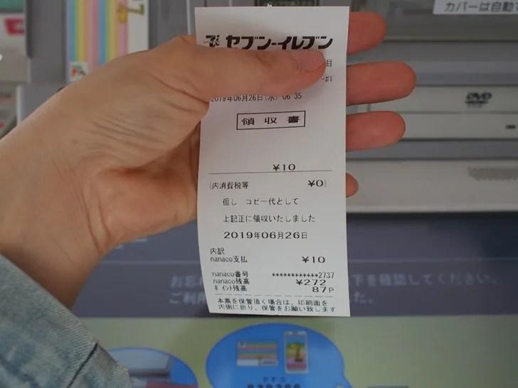 セブンイレブン 免許証コピー015
