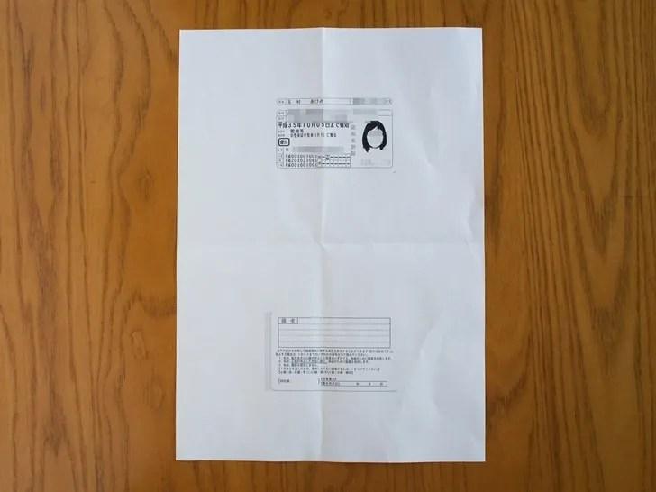 セブンイレブン 免許証コピー012