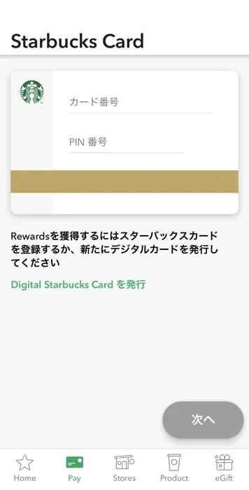スタバアプリ カード番号とPIN番号を入力