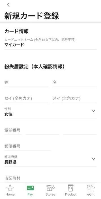 スタバアプリ 新規カード登録