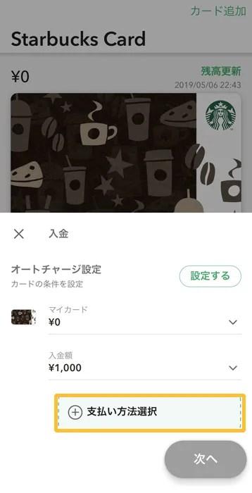 スタバアプリ 支払い方法選択