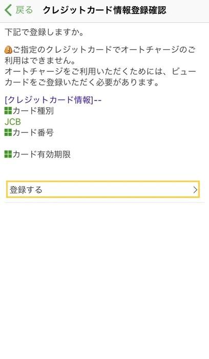モバイルSuica カード登録