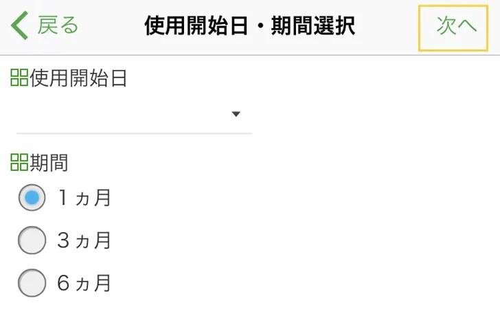 Suica定期券 使用開始日・期間の選択