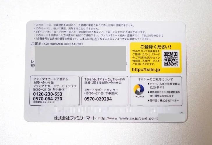 ファミマTカードの問い合わせ先