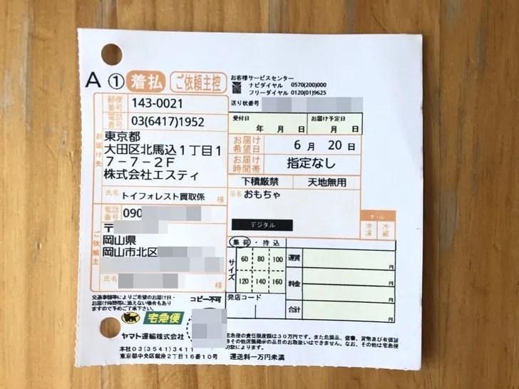 【トイフォレスト】着払い伝票の控え