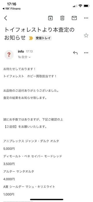 【トイフォレスト】査定完了のメール