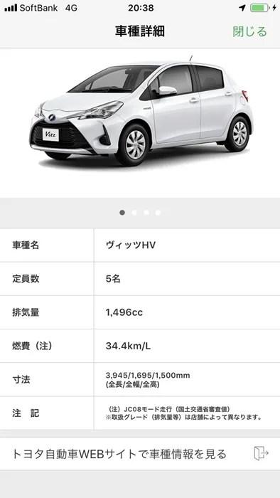 トヨタレンタカーアプリ07