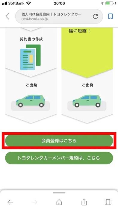 トヨタレンタカー02