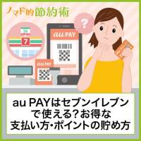 au PAYはセブンイレブンで使える?お得な支払い方法・ポイントの貯め方