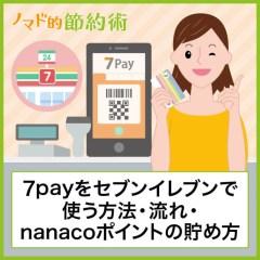 7payをセブンイレブンで使う方法・支払いの流れ・nanacoポイントの貯め方について徹底解説