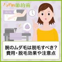 腕のムダ毛は脱毛すべき?費用・脱毛効果や注意点