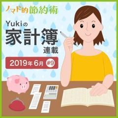 食費を2万円以内に抑えられた2019年6月の家計簿公開!【Yukiの家計簿連載 #9】