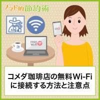 コメダ珈琲店の無料Wi-Fiに接続する方法と注意点