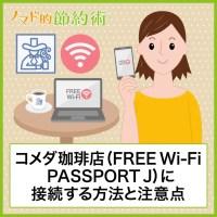 コメダ珈琲店(FREE Wi-Fi PASSPORT)に接続する方法と注意点