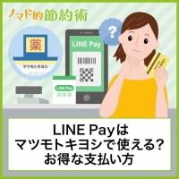 LINE Payはマツモトキヨシで使える?お得な支払い方法