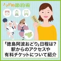 徳島阿波おどりの日程は?駅からのアクセスや有料チケットについて紹介